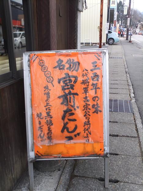 宮前だんご (栃木・日光) 2011-2-20
