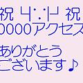 Photos: 祝! 10000アクセス!!