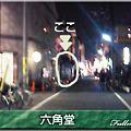Photos: 08六角堂