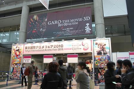 2010.03.28 東京国際アニメフェア(3/15)