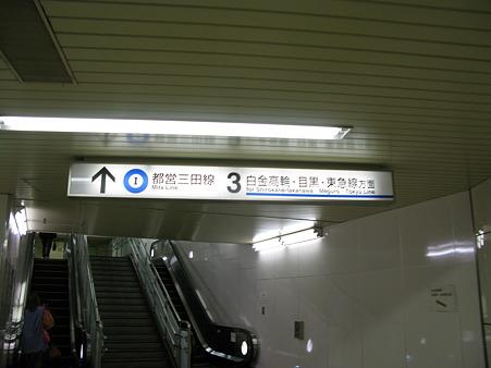 2010.04.11 都営三田線(2/4)