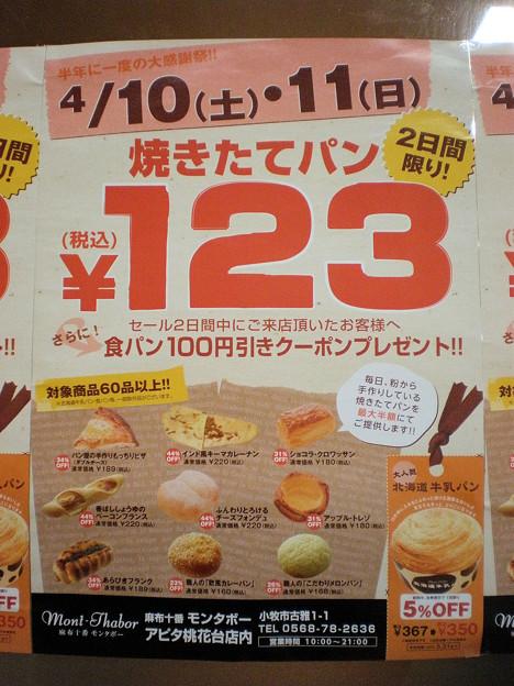 モンダボー・アピタ桃花台店で4/10(土)・11(日)にセール♪