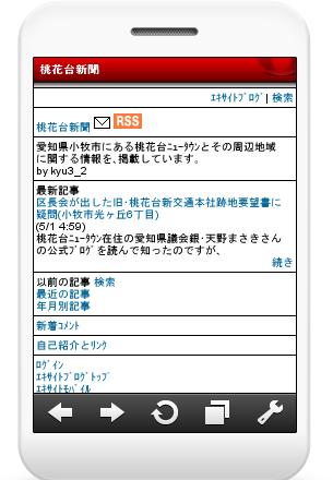 OperaMiniシュミレータ:携帯版桃花台新聞(トップページ、拡大)