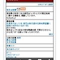 写真: OperaMiniシュミレータ:携帯版桃花台新聞(トップページ、拡大)