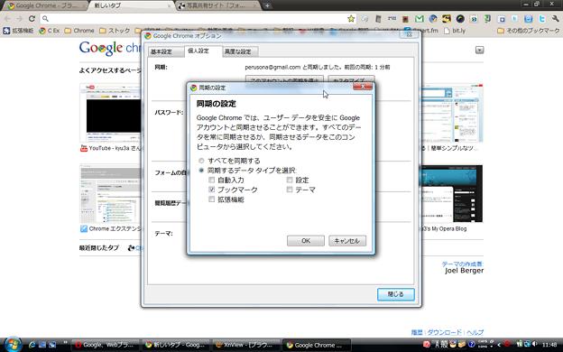 Chrome 6:同期設定