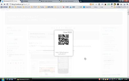 Chromeエクステンション:QR Code Generator(オーバーレイ)