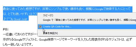 Chromeエクステンション:QR-Code Tag Extension:テキストをQRコード化(拡大)
