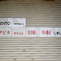 Photos: 小牧市古雅の「制服のITO」がアピタ桃花台店に再移転_02