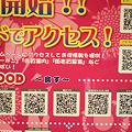 Photos: ピアーレ・アピタ桃花台店専門店街ケータイサイトのQRコード_02