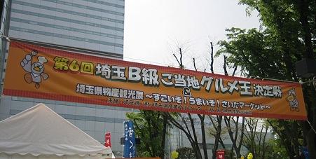 埼玉B級ご当地グルメ王決定戦 032