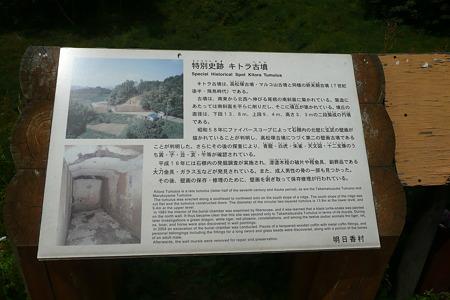 キトラ古墳の説明板