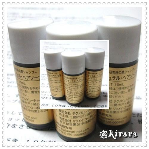 ◇ 髪サラサラ黒シャンプー(株リツメイ・コーポレーションさん)