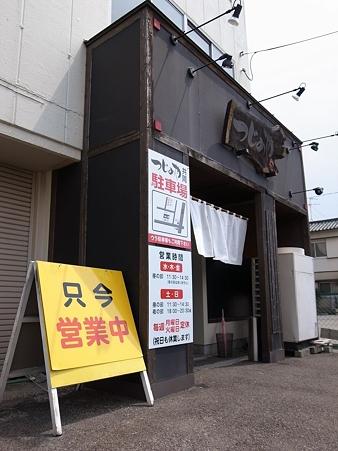 春日井市:「つじのや/特製みそラーメン」