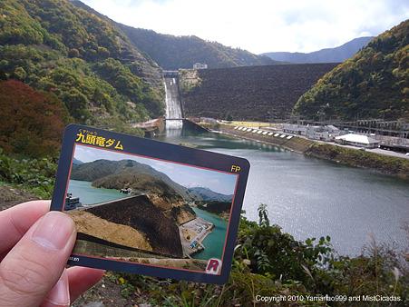 九頭竜ダムとダムカード