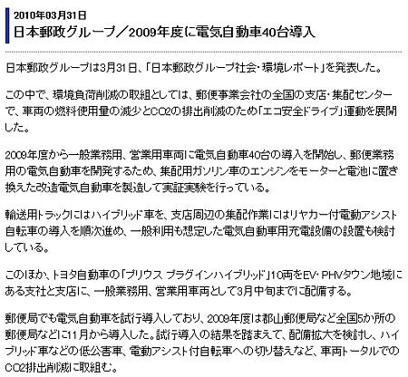 日本郵政グループ/2009年度に電気自動車40台導入