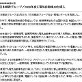 Photos: 日本郵政グループ/2009年度に電気自動車40台導入