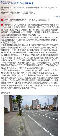 【静岡】静岡市自転車道NW 14年度までに54路線