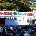 写真: TPP交渉参加阻止緊急集会1