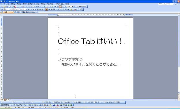 Office Tabはいい!