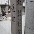 写真: 奥州街道 / 奥道中 【宮城県仙台市青葉区】