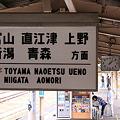 Photos: 北陸本線 高岡駅 乗り換え案内