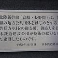 Photos: 長野新幹線 上田駅にて