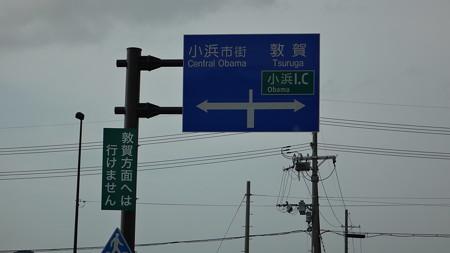 道の駅 若狭おばま出口