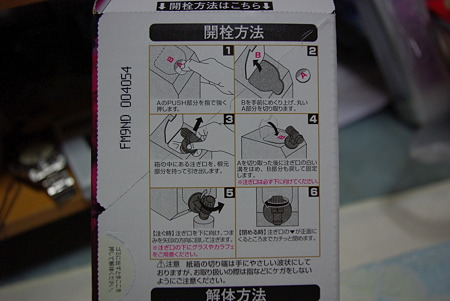 FRANZIA Bag in Box 開封方法