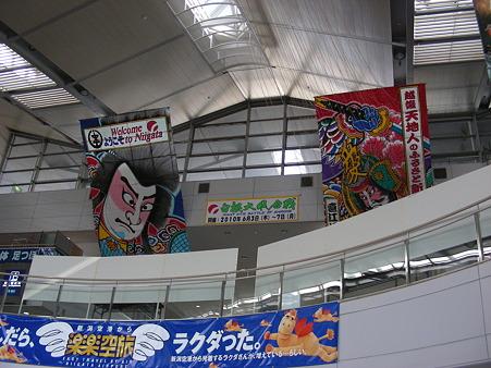 新潟空港には白根の大凧が
