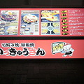 Photos: お好み焼・鉄板焼 いっきゅうさん 大日店 [大阪]