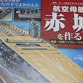 Photos: 航空母艦 赤城を作る 25号 その1