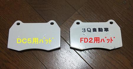 FD2vsDC5(1)