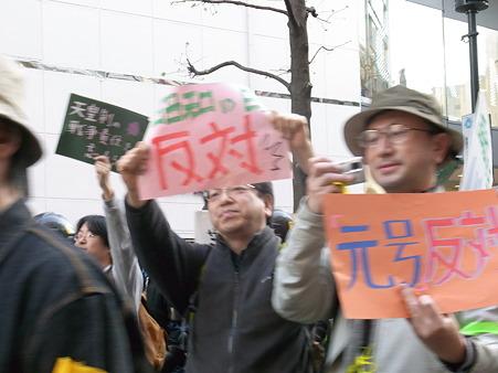 昭和の日、元号に反対するデモ
