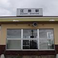 s2248_江差駅_北海道_JR北海道