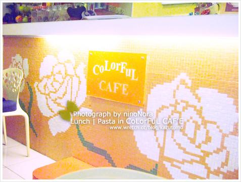 繽紛小屋 Colorful CAF'E