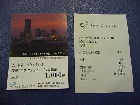 100310-LTスカイガーデン