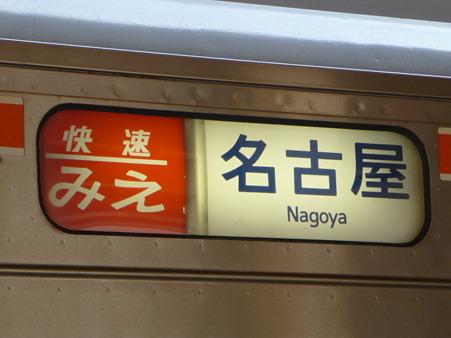 100330 伊勢市駅→津駅 (7)