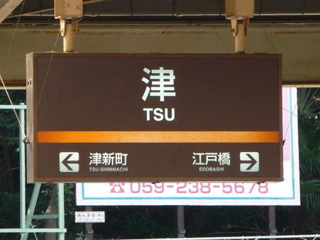 100330-津駅→亀山駅 (1)