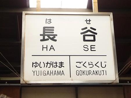 100405-江ノ電 スタンプラリー (15)