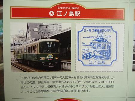 100405-江ノ電 スタンプラリー (24)