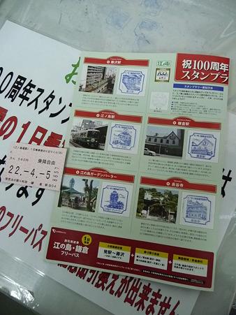 100405-江ノ電 スタンプラリー (35)