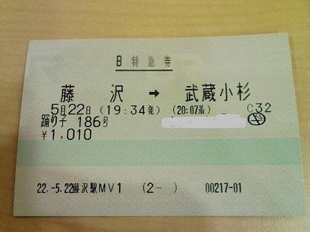 100521-臨時特急券