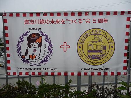 101113-和歌電  貴志駅 (20)