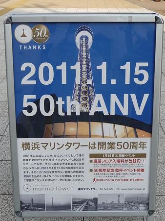 110115-マリンタワー 朝 (3)