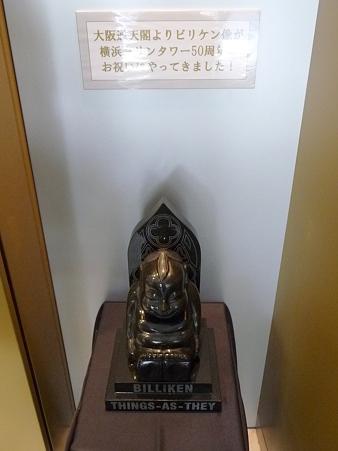 110115-マリンタワー 朝 (20)