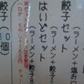 Photos: はいどセット美味かった☆