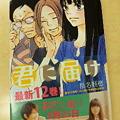 Photos: @CHLionRagbaby Kenちゃん!「君に届け」の最新刊でたよ!映画見ましたか??