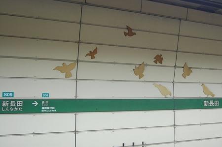 新長田駅のテーマは「鳩」