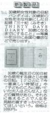 071110-miyazaki_nichinichi