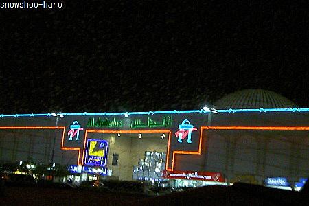 Al Andalusモール